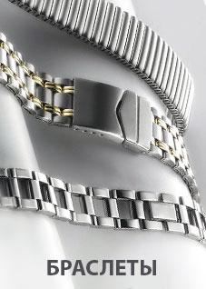 Ремешок для часов волгоград купить наручные мужские часы с gps